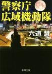 【中古】 警察庁広域機動隊 徳間文庫/六道慧(著者) 【中古】afb