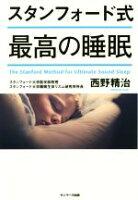 【中古】スタンフォード式最高の睡眠/西野精治(著者)【中古】afb
