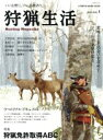 【中古】 狩猟生活(VOL.1 2017) 特集 狩猟免許取得ABC CHIKYU−MARU MOOK 自然暮らしの本/地球丸(その他) 【中古】afb
