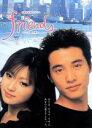 【中古】 friends フレンズ メモリアル DVD−BOX /深田恭子,ウォンビン 【中古】afb