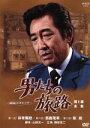 【中古】 NHKドラマ名作シリーズ 男たちの旅路 第1部−全...