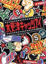 木更津キャッツアイBOX付全5巻DVDセット/岡田准一