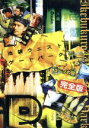 【中古】 池袋ウエストゲートパーク スープの回 完全版 /長瀬智也,加藤あい,妻夫木聡,坂口憲二,佐藤隆太,石田衣良(原作),宮藤官九..