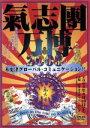 【中古】 氣志團万博2003 木更津グローバル・コミュニケーション!!〜Born in the toki no K−city〜 /氣志團 【中古】afb