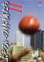 【中古】 ふぞろいの林檎たちII DVD−BOX /中井貴一...