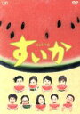 【中古】 すいか DVD−BOX /小林聡美,ともさかりえ,...
