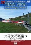 【中古】 車窓マルチアングルシリーズ Vol.8 スイスの鉄道 3 /(鉄道) 【中古】afb