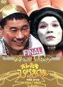 【中古】 オレたちひょうきん族 THE DVD(1985〜1...