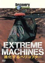 【中古】 ディスカバリーチャンネル Extreme Machines 進化するヘリコプター /(ドキュメンタリー) 【中古】afb