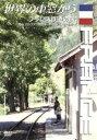 【中古】 世界の車窓から〜フランス鉄道の旅〜 /(趣味/教養),石丸謙二郎(ナレーション),溝口肇(音楽) 【中古】afb