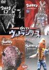 【中古】 DVDウルトラシリーズ トライアル・エディション /(キッズ) 【中古】afb