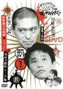 【中古】 ダウンタウンのガキの使いやあらへんで!! 15周年記念DVD 永久保存