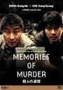 【中古】 殺人の追憶 /ポン・ジュノ(脚本、監督),シム・ソンボ(脚本),岩代太