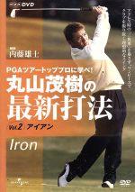 【中古】 丸山茂樹の最新打法 Vol.2 /丸山茂樹 【中古】afb