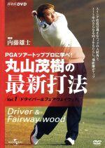 【中古】 丸山茂樹の最新打法 DVD−BOX /丸山茂樹 【中古】afb