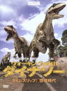 【中古】 ウォーキング with ダイナソー タイムスリップ!恐竜時代 /ティム