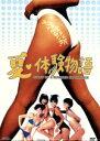 【中古】 夏・体験物語 DVD−BOX /中山美穂,新井康弘...