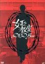 【中古】 女王の教室 DVD BOX /天海祐希,志田未来,...