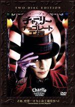 チャーリーとチョコレート工場特別版