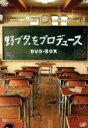 【中古】 野ブタ。をプロデュース DVD−BOX /亀梨和也...