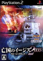 【中古】 亡国のイージス2035 ウォーシップガンナー KOEI The Best(再販) /PS2 【中古】afb
