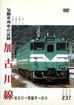 【中古】 パシナコレクション 加古川線 気動車列車の記録 /(鉄道) 【中古】afb