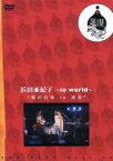 【中古】 浜田亜紀子〜io world〜「環の音楽 in 滋賀」 /浜田亜紀子 【中古】afb