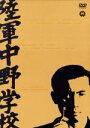 【中古】 陸軍中野学校 DVD−BOX /市川雷蔵 【中古】afb