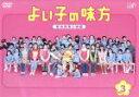 【中古】 よい子の味方 新米保育士物語 Vol.3 /櫻井翔...