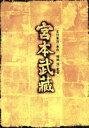 【中古】 宮本武蔵 DVD−BOX /稲垣浩(監督、脚本),吉川英治(原作),三船敏郎,八千草薫 【中古】afb