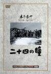 【中古】 二十四の瞳 /木下惠介(監督),高峰秀子,月丘夢路 【中古】afb