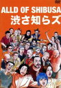 【中古】 ALLD OF SHIBUSA /渋さ知らズ 【中古】afb