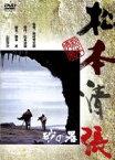 【中古】 砂の器 /野村芳太郎(監督),松本清張(原作),丹波哲郎,加藤剛,森田健作 【中古】afb