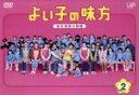 【中古】 よい子の味方 新米保育士物語 Vol.2 /櫻井翔...