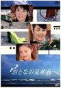 【中古】 おとなの夏休み DVD−BOX /寺島しのぶ,中島知子,中越典子,宇津井健 【中古】afb
