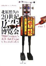 產品詳細資料,日本Yahoo代標|日本代購|日本批發-ibuy99|圖書、雜誌、漫畫|娛樂|數字|【中古】 北原照久の20世紀広告博覧会(PART1) 珠玉のコレクションシリーズ1/北原照久(著者…