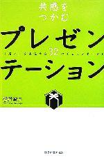 【中古】 共感をつかむプレゼンテーション 「思い」を実現する32のチェックポイント /菅野誠二...