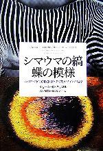 【中古】 シマウマの縞 蝶の模様 エボデボ革命が解き明かす生物デザインの起源 /ショーン・B...