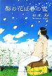 【中古】 梨の花は春の雪 /松本薫【著】 【中古】afb