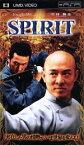 【中古】 スピリット<SPIRIT> (UMD) <UMD> /ロニー・ユー(監督),ジェット・リー,中村獅童 【中古】afb