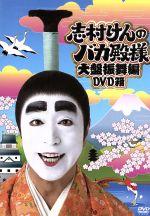 【中古】 志村けんのバカ殿様 大盤振舞編DVD箱 /志村けん 【中古】afb