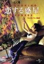 【中古】 恋する惑星 デジタル・リマスター版 /ウォン・カーウァイ[王...