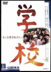 【中古】 学校 /山田洋次(監督、脚本),西田敏行,竹下景子 【中古】afb