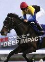 【中古】 ターフのヒーロー15〜DEEP IMPACT〜 /武豊 【中古】afb