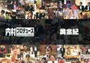【中古】 内村プロデュース〜黄金紀 /(バラエティ),内村光良,さまぁ〜ず,TIM,ふかわりょう 【中古】afb