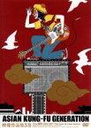 "【中古】 映像作品集3巻 Tour酔杯2006−2007""The start of a new season"" /ASIAN KUNG−FU GENERATIO 【中古】afb"