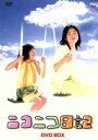 【中古】 ニコニコ日記 DVD−BOX /木村佳乃 【中古】afb