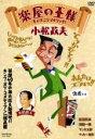 【中古】 楽屋の王様〜小松政夫・ギャグこそマイウエイ〜 /小松政夫 【中古】afb