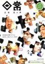 【中古】 日常〜恋の声〜 /笹部香(監督),ケンドーコバヤシ,井上聡,友近 【中古】afb