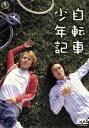【中古】 自転車少年記 /安田章大/丸山隆平,竹内真(原作) 【中古】afb